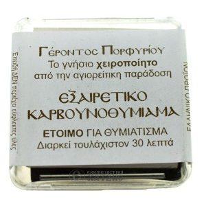 karvounothimiama-1-300x400